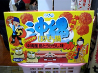 Okinawa_bonchi