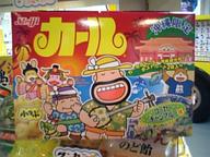 Okinawa_carl