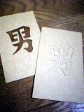 Otoko_goods