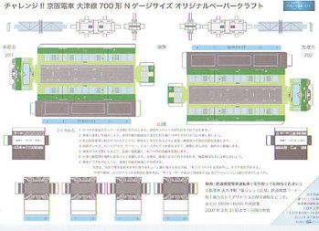 Papercraft_700n