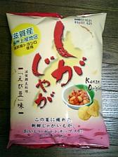 Shigajagae1