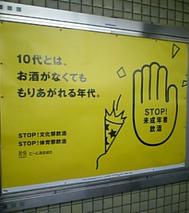 Stop_inshu