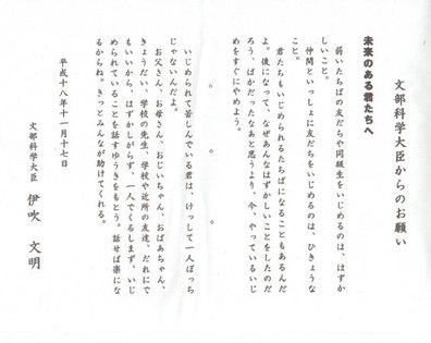 Tegami01