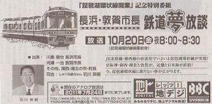 Tokuban20061020_1