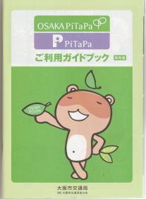 PiTaPa_Guide