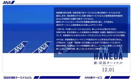 ana_haneda2.jpg