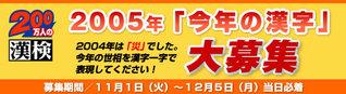 kanji2005