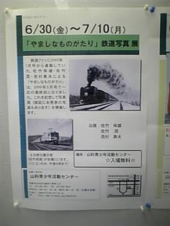 やましなものがたり鉄道写真展