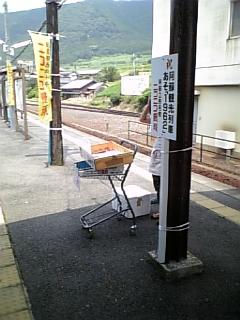 立野駅名物・ニコニコ饅頭