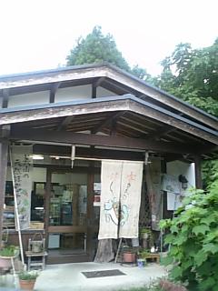 【京都】南丹(<br />  美山)・ふらいぱん