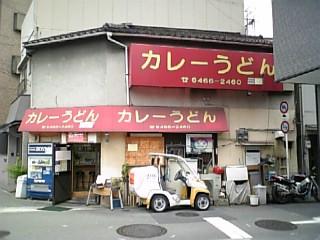 【大阪】野田・カレーうどん本店