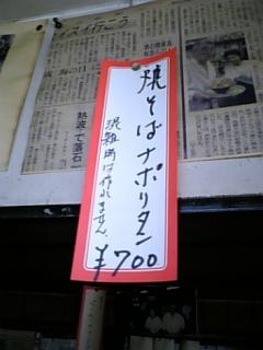 美富士食堂にて