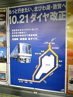 JR西日本 10<br />  月21日ダイヤ改正