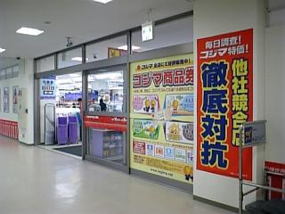 【滋賀】コジマNEW<br />  浜大津店