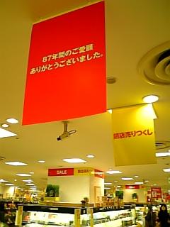 【京都】プラッツ近鉄