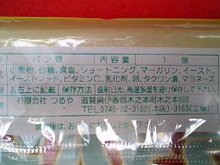【滋賀】つるやの「サラダパン」