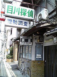 【京都】目川探偵