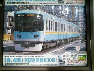 京阪京津線800<br />  系の運動室展望DVD