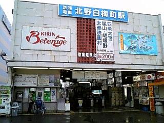 【京都】嵐電・北野白梅町駅