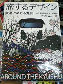 水戸岡さんの本