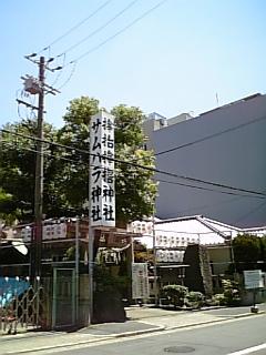 【大阪】サムハラ神社?