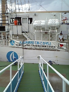 【大阪】帆船「あこがれ」再び