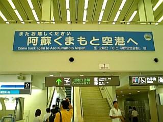 熊本空港とは呼ばないで