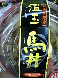 【熊本】馬丼か…