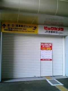 JR京都駅・西洞院口