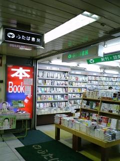 近鉄京都駅下のふたば書房