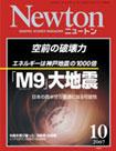 Newton200710