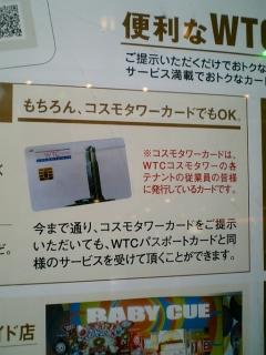 【大阪】コスモタワーカード