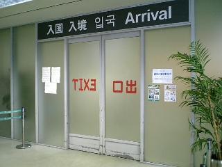 ようこそ日本国へ!