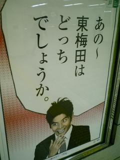 ここは西梅田