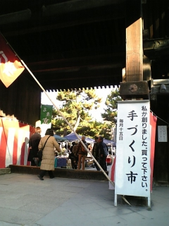 【京都】知恩寺の手づくり市