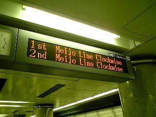地下鉄が環状線@名古屋