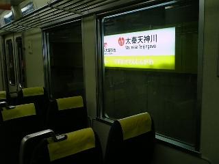 【京都】太秦天神川駅
