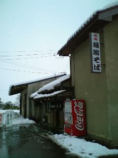 【滋賀】高島市今津・箱館そば