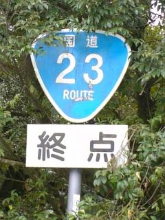 国道23号線終点