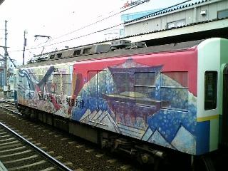 源氏物語千年紀ラッピング電車
