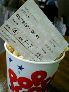 今日は映画館でデート(^O^)/