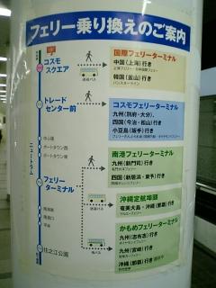 フェリー乗り場の最寄り駅情報