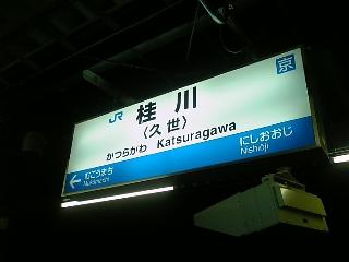 桂川駅の謎