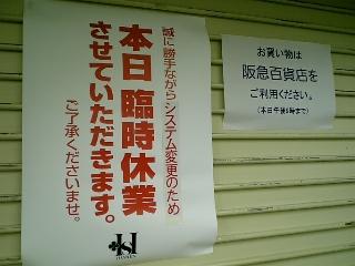 阪神百貨店、本日休業