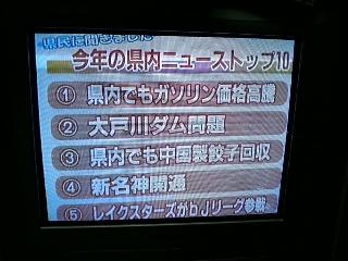 2008年滋賀県十大ニュース