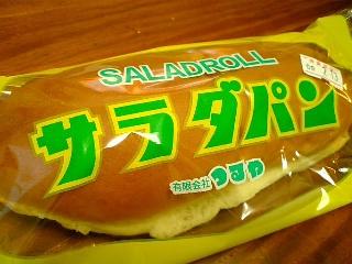 【滋賀】サラダパン@つるや