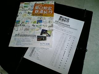 関口知宏鉄道紀行 絵日記原画展