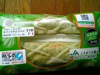 県内限定メロンパン