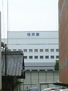 【京都】任天堂本社ビル