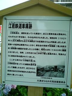 江若交通車庫跡